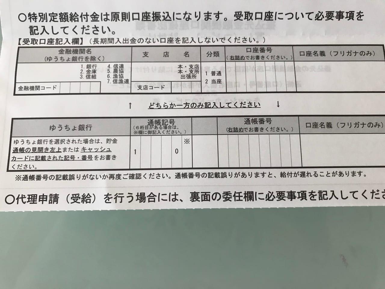 横浜市特別定額給付金