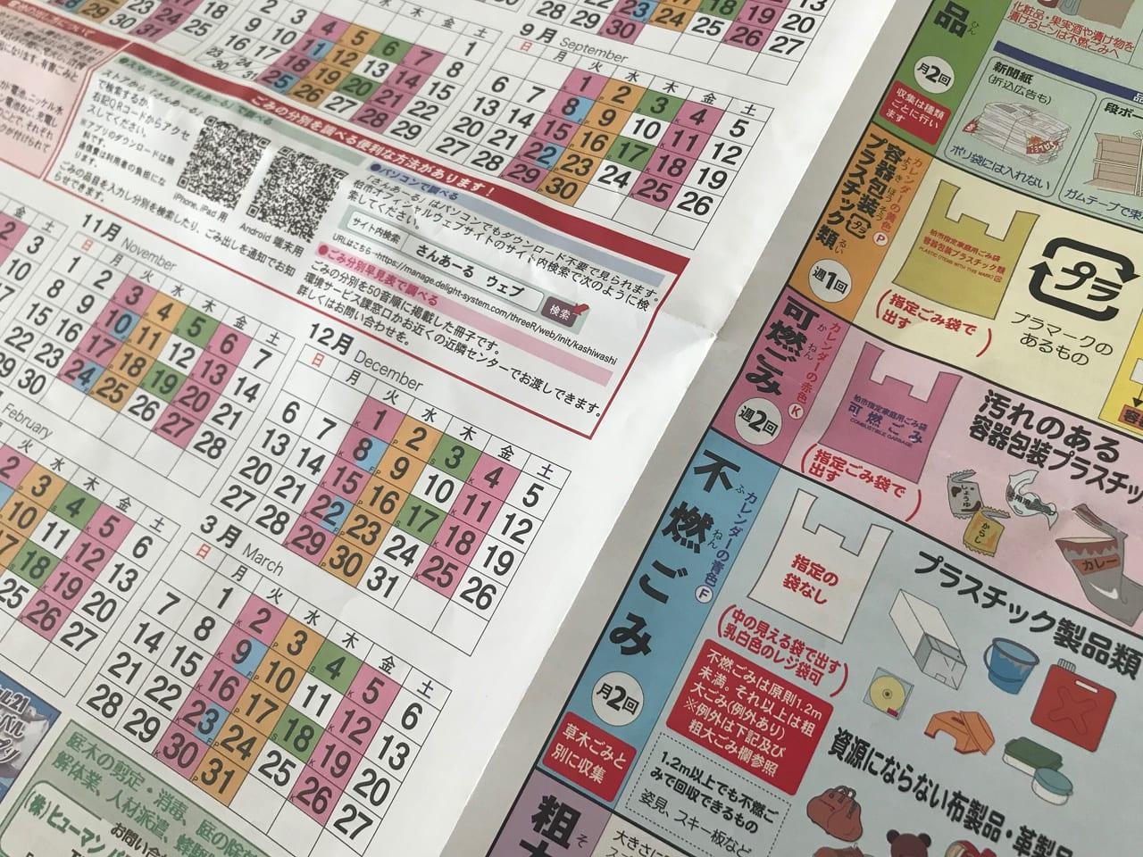 ゴミ 松山 カレンダー 2020 市